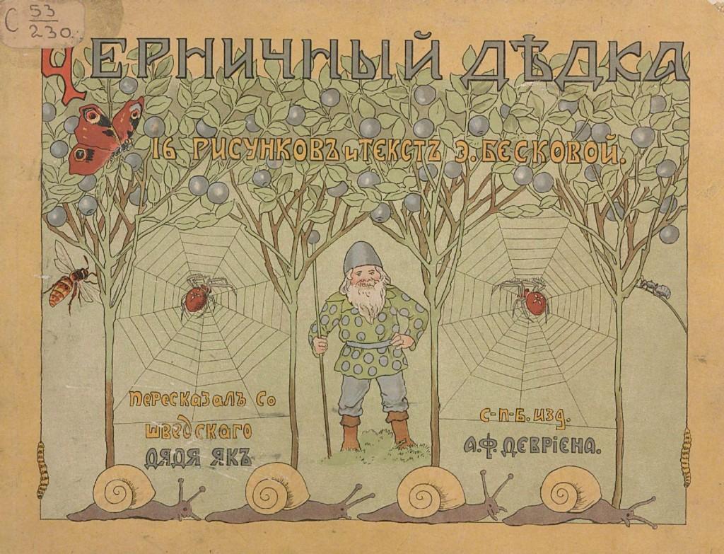 Эльза Бесков «Черничный дедка». Издание А. Ф. Девриена, 1903. Пересказал со шведского Дядя Якъ