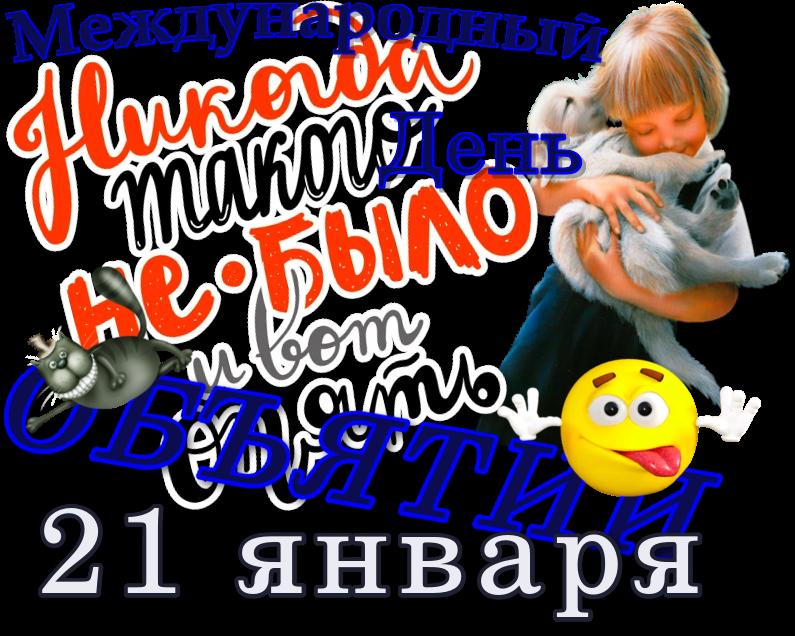 Y-PRAZDNIK-OBNIMASKI-1-IN.png