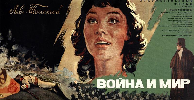 AFISA-K-FILMU-S.BONDARCUKA-VOINA-I-MIR.jpg
